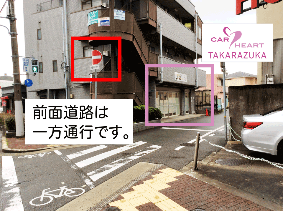 カーハート宝塚のアクセス情報
