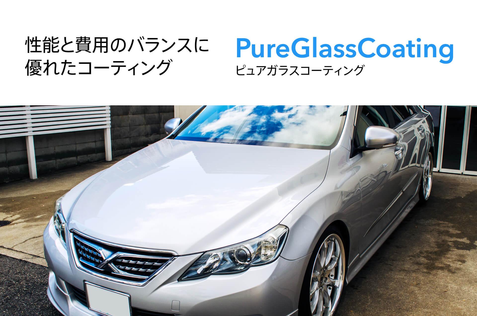 性能と価格のバランスに優れたピュアガラスコーティング