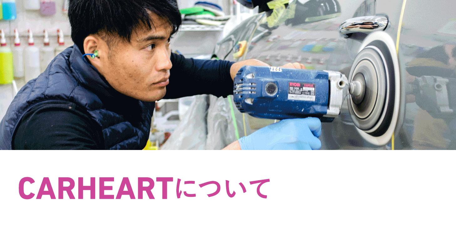 神戸・宝塚のコーティング専門店CARHEARTについて
