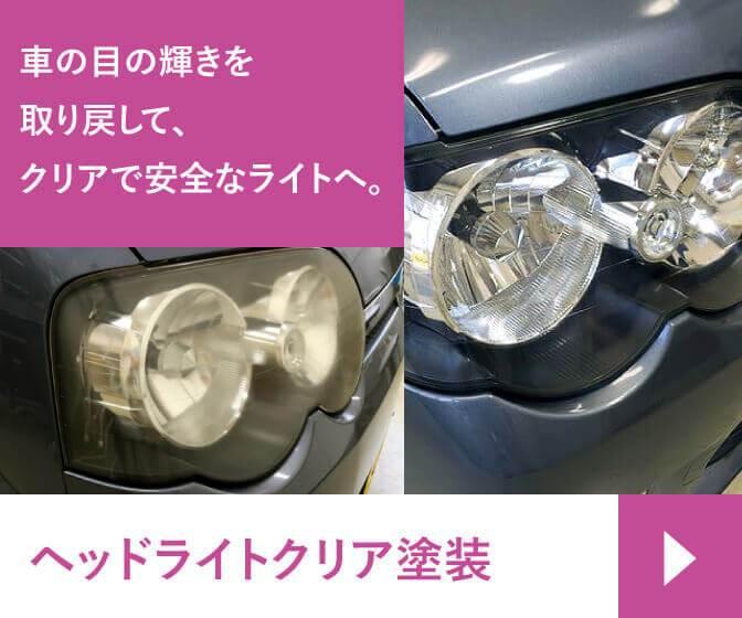 CARHEARTのヘッドライトクリア塗装
