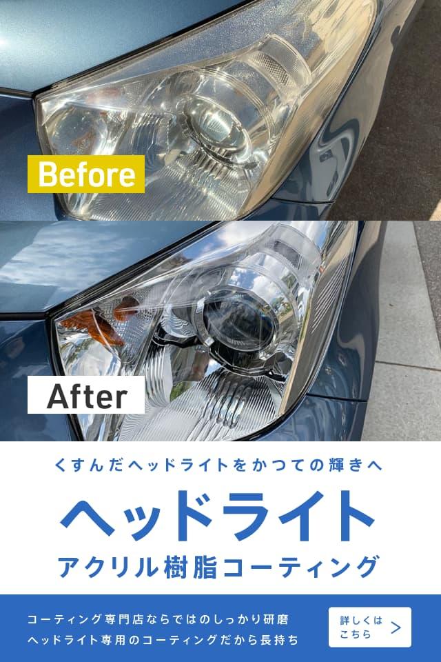 くすんだヘッドライト、かつての輝きへ ヘッドライトアクリル樹脂コーティング ヘッドライト専用のコーティングだから長持ち独自の方法でしっかりキレイに復元