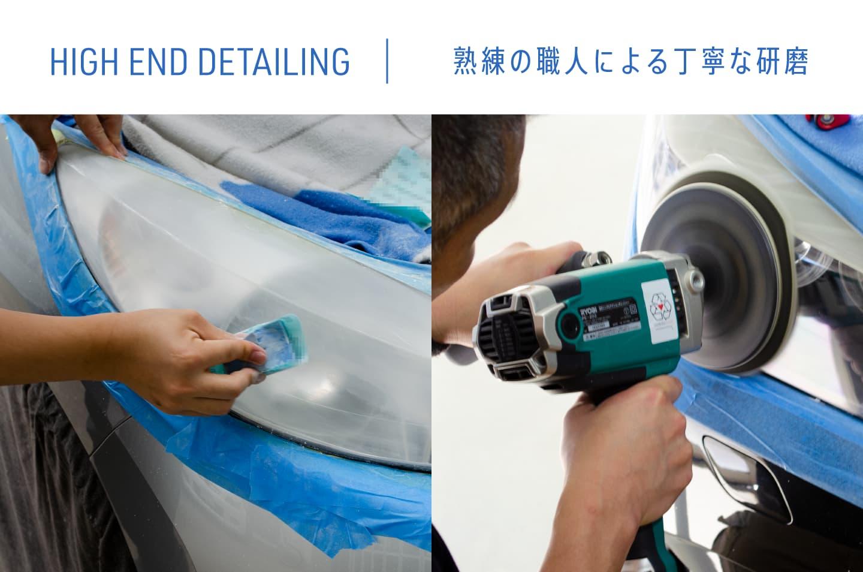 HIGH END DETAILING 熟練の職人による丁寧な研磨によってヘッドライトアクリル樹脂コーティングは完成します。