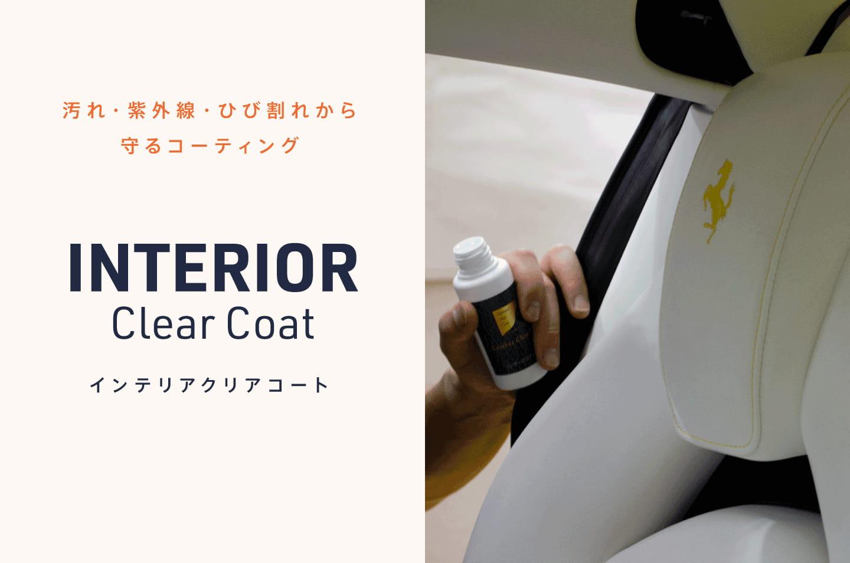 汚れ・紫外線・ひび割れからインテリアを守るインテリアクリアコート(レザークリアコート)。Ferrari 488 Spider のシートに施工しているところ