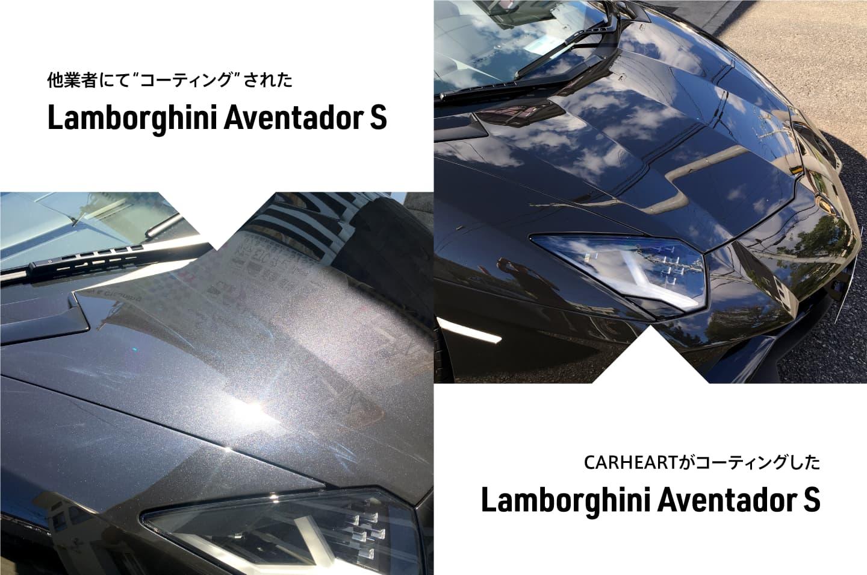 他業者にて施工されたLamborghini Aventador SとCARHEARTがコーティングを再施工したLamborghini Aventador S