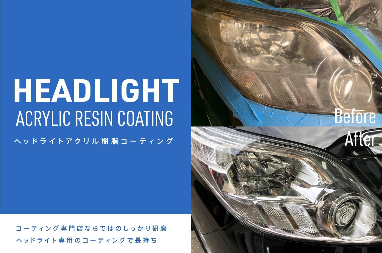 CARHEARTのヘッドライトアクリル樹脂コーティング。ヘッドライトを綺麗にしっかり復元してから専用コーティングを施工します。トヨタ アルファードのヘッドライトアクリル樹脂コーティングのビフォーアフター