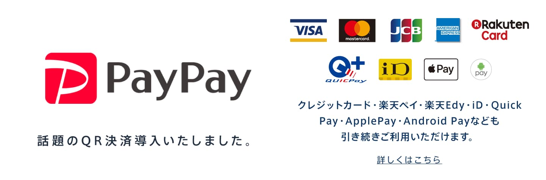 PayPayを導入しました。