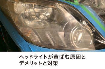 ヘッドライトが黄ばむ原因とデメリットと対策
