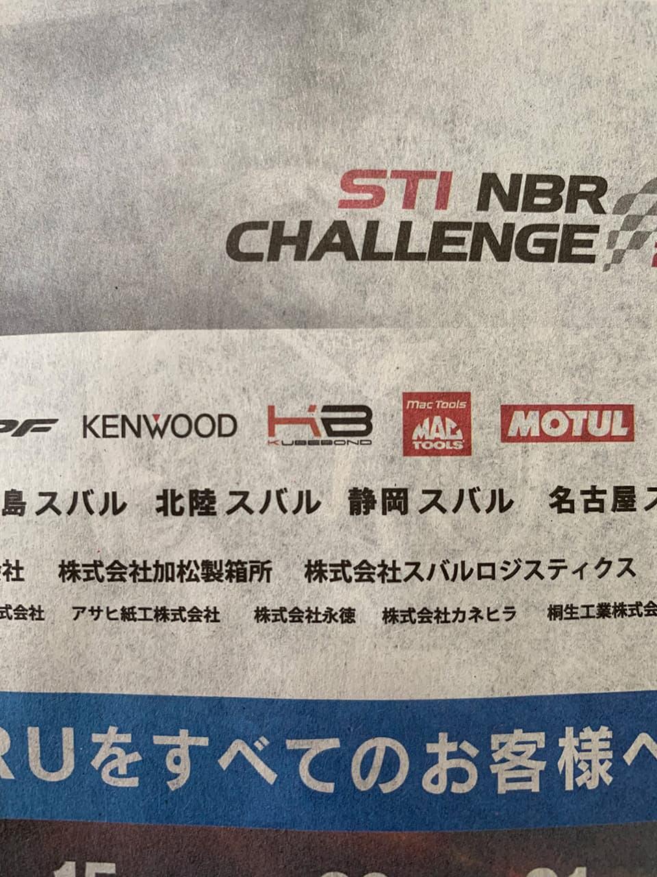 SUBARU/STIチームのニュルブルクリンク24時間耐久レースはKUBEBONDもサポートしています