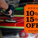 【期間限定】15%~10%OFF キャンペーン