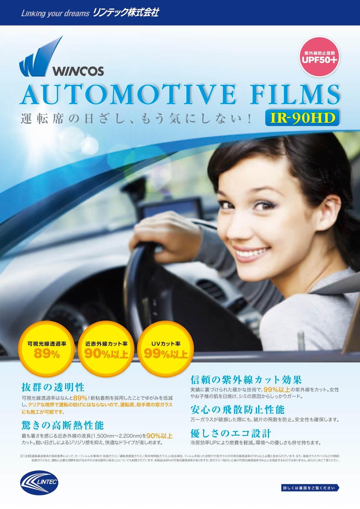フロントガラス・運転席/助手席にも貼れる透明断熱フィルムのカタログ