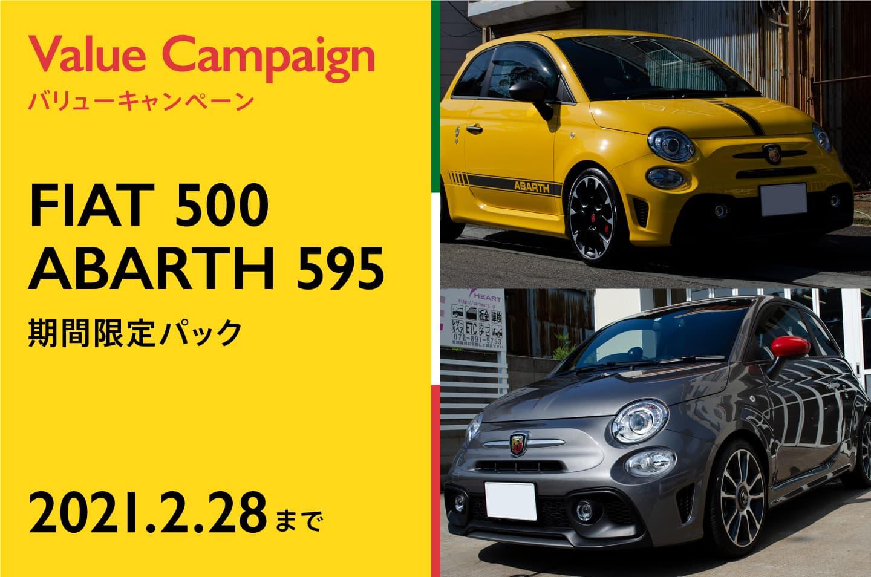 2020-2021年 FIAT500,ABARTH595限定 キャンペーン
