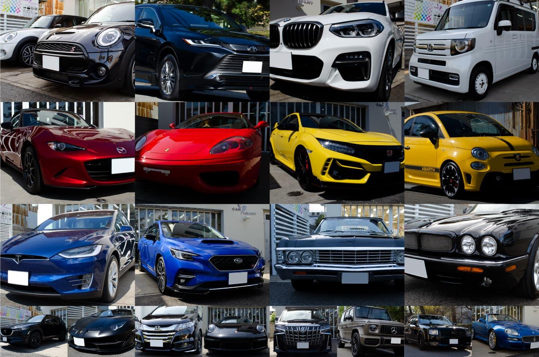 新車から半世紀前のお車。国産車から輸入車。  軽自動車からスーパーカー。ファミリーカーからスポーツカー。ソリッドからマットまで。  カーハートはこれまで多種多様なお車にコーティングを施工して参りました。
