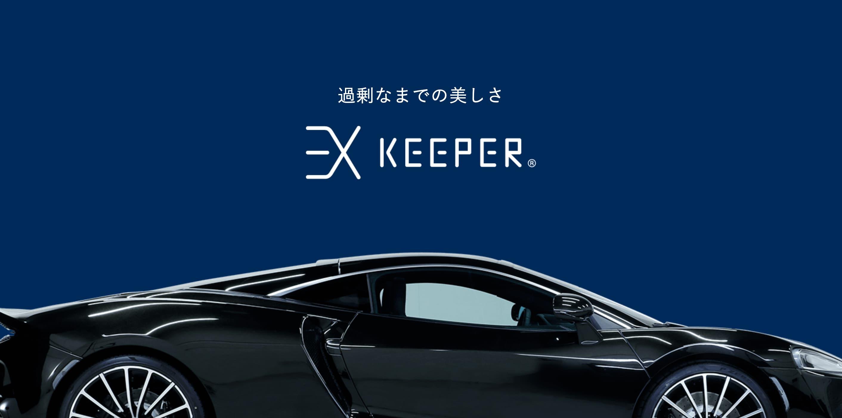 EX キーパー
